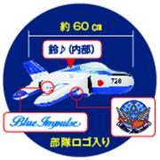 ブルーインパルス T-4 インフレータブル サイズ